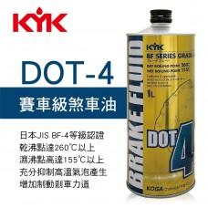 KYK古河 DOT 4 賽車級煞車油(日本原裝)1L