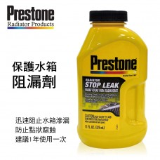 PRESTONE百適通 AS145Y 超級保護水箱阻漏劑325ml