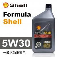 Shell殼牌 FormulaShell 5W30 全合成機油946ml